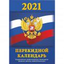 Календарь перекидной на 2021 год Госсимволика
