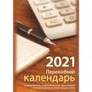Календарь перекидной на 2021 год Для офиса