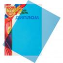 Обложки для переплета пластик А-4 прозрачно-синие 100л