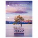 Календарь перекидной 2022 год Природа