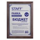 Рамка для сертификатов 21*30 темное дерево