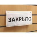 Информационная табличка подвесная 250х130 с карманом для смены информации