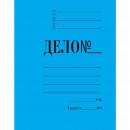 Папка-скоросшиватель Дело картонный синяя