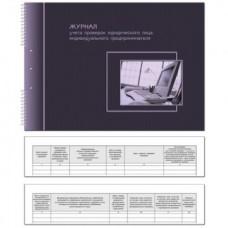 Журнал учета проверок Юр. Лиц и ИП А4