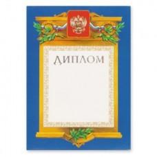 Диплом А4-09/Д синяя рамка,герб,триколор