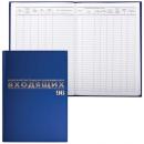 Журнал регистрации входящих документов, 96л, А-4, обложка бумвинил