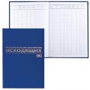 Журнал регистрации исходящих документов, 96л, А-4, обложка бумвинил