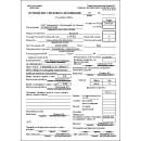 Путевой лист для легковых автомобилей форма №3  100л/упак