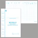 Журнал регистрации входящих документов, 48л, А-4,