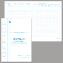 Журнал регистрации исходящих документов, 48л, А-4,