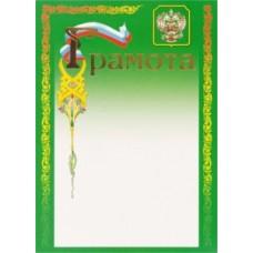 Грамота  31/Г зел.рамка, герб, триколор, вензель