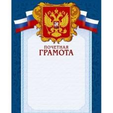 Грамота 09/Г синяя рамка,герб,триколор
