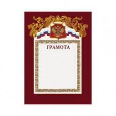 Грамота 27/Г бордовая рамка, герб, триколор