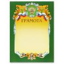 Грамота А4-07/Г зел.рамка, герб, триколор