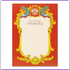 Грамота почетная (красная рамка)