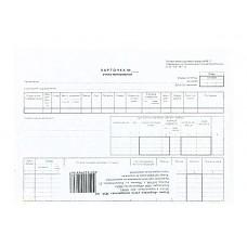 Карточка учета материалов М-17  А-4 50 шт/упак