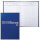 Журнал регистрации договоров А-4 80л
