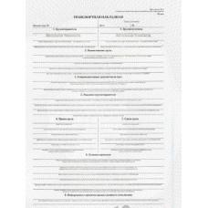 Транспортная  накладная (приложение №4)