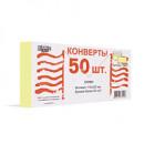 Конверт Е-65 110*220 стрип желтый 50шт/уп