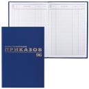 Журнал регистрации приказов, 96л, А-4, бумвинил