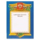 Благодарственное письмо А4-09/БП синяя рамка,герб