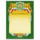 Благодарность зеленая рамка,герб